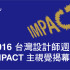 IMPACT 看見設計影響力  2016台灣設計師週主視覺揭幕