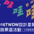 2016TWDW設計星勢力 網路票選活動 7/20-8/2 正式引爆!