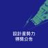 2016TWDW設計星勢力 網路票選活動 得獎公告