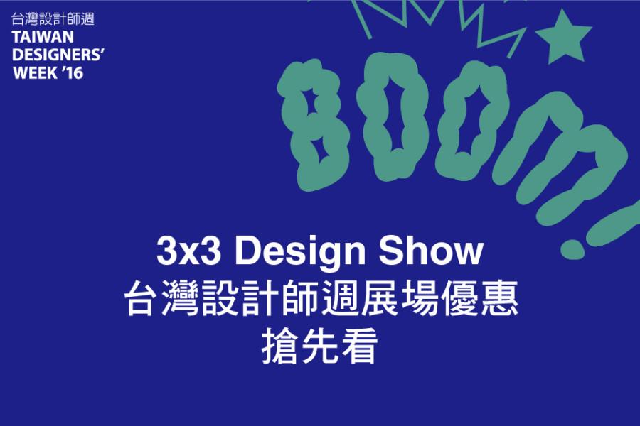 3×3 Design Show 設計產業形象展 ─ 展期專屬優惠活動搶先看!