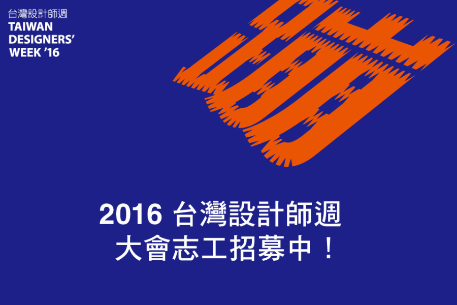 2016台灣設計師週-大會志工招募中!