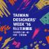 設計能量大爆發!台灣與國際設計師的交流平台 - 「台灣設計師週」正式邁入第10年!