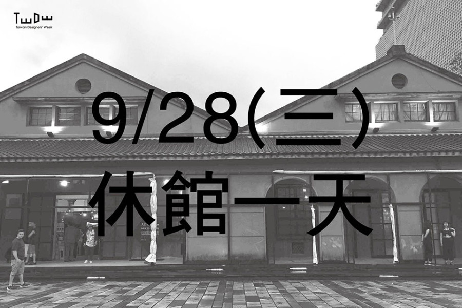 【大會報告】台灣設計師週9/28(三)閉館一天
