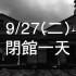 【大會報告】台灣設計師週9/27(二)閉館一天